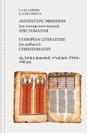 Bog, paperback Ethiopian Literature (in Amharic). Chrestomathy af G. a. Balashova