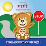 Sami the Magic Bear - No to Bullying! ( Hindi )