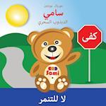 Sami the Magic Bear - No to Bullying! ( Arabic )