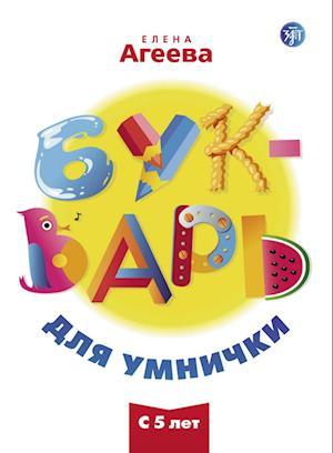 ABC Buch. Kursbuch