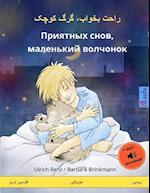 Sleep Tight, Little Wolf. Bilingual Children's Book (Persian/Farsi - Russian)