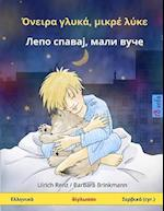 Sleep Tight, Little Wolf. Bilingual Children's Book (Greek - Serbian)