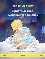 Sleep Tight, Little Wolf. Bilingual Children's Book (Russian - Hebrew)