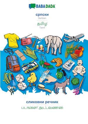 BABADADA, Serbian (in cyrillic script) - Tamil (in tamil script), visual dictionary (in cyrillic script) - visual dictionary (in tamil script)