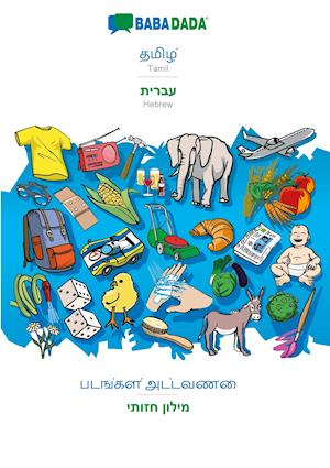 BABADADA, Tamil (in tamil script) - Hebrew (in hebrew script), visual dictionary (in tamil script) - visual dictionary (in hebrew script)