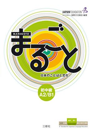 Marugoto: Japanese language and culture. Pre-Intermediate A2/B1