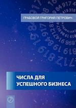 Tchisla Dlja Uspjeschnogo Biznjesa (Russian Edition) af Grigori Grabovoi