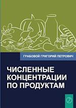 Chislennye Koncentracii Po Produktam (Russian Edition) af Grigori Grabovoi