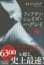 Fifty Shades of Grey Vol. 1 of 2