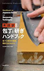 Japanese Knives and Sharpening Techniques (Japanese English Bilingual Books)