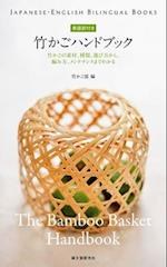 The Bamboo Basket Handbook (Japanese English Bilingual Books)