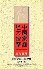 Chinese Meridian Massage Family