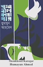 Shonkhonil Karagar af Humayun Ahmed