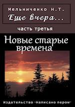 Esche Vchera. Novye Starye Vremena