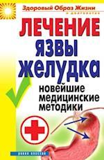Lechenie yazvy zheludka. Novejshie meditsinskie metodiki