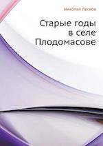 Starye Gody V Sele Plodomasove af Nikolaj Leskov