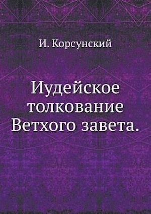 Iudejskoe Tolkovanie Vethogo Zaveta.