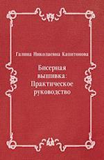 Bisernaya vyshivka
