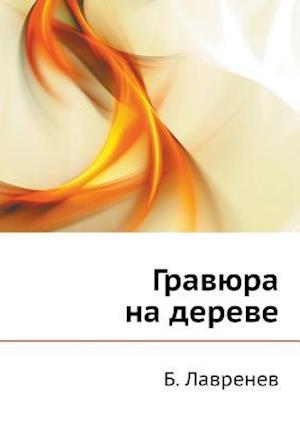 Bog, paperback Gravyura Na Dereve af B. Lavrenev