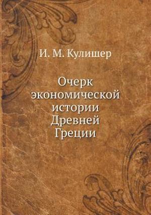 Bog, paperback Ocherk Ekonomicheskoj Istorii Drevnej Gretsii af I. M. Kulisher
