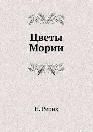 Bog, paperback Tsvety Morii af N. Rerih