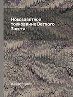 Novozavetnoe Tolkovanie Vethogo Zaveta af I. Korsunskij