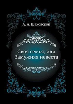 Svoya Semya, Ili Zamuzhnyaya Nevesta