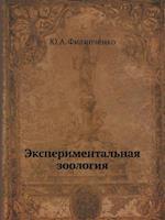 Eksperimentalnaya Zoologiya af Yu a. Filipchenko