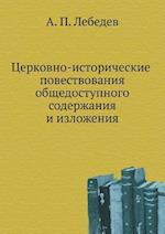 Tserkovno-Istoricheskie Povestvovaniya Obschedostupnogo Soderzhaniya I Izlozheniya