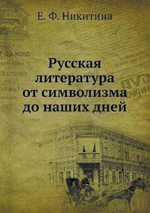 Bog, paperback Russkaya Literatura OT Simvolizma Do Nashih Dnej af E. F. Nikitina