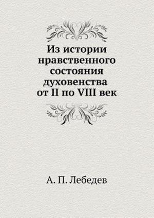 Iz Istorii Nravstvennogo Sostoyaniya Duhovenstva OT II Po VIII Vek