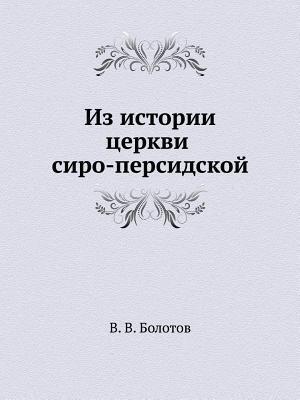 Bog, paperback Iz Istorii Tserkvi Siro-Persidskoj af V. V. Bolotov