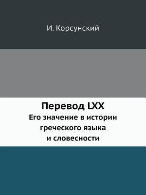 Bog, paperback Perevod LXX Ego Znachenie V Istorii Grecheskogo Yazyka I Slovesnosti af I. Korsunskij