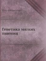 Genetika Myagkih Pshenits af Yu a. Filipchenko