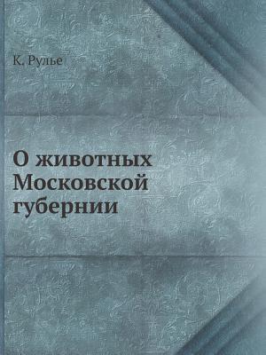 O Zhivotnyh Moskovskoj Gubernii