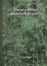 Ocherk Rabochih Dvizhenij Cheloveka af I. M. Sechenov