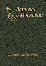 Zapiski O Moskovii