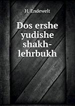 DOS Ershe Yudishe Shakh-Lehrbukh