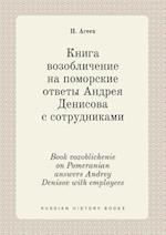 Book Vozoblichenie on Pomeranian Answers Andrey Denisov with Employees af P. Ageev