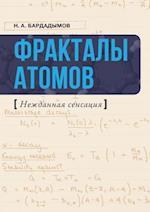 Fraktaly Atomov