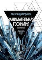 Zanimatelnaya Geohimiya. Himiya Zemli af A. Fersman