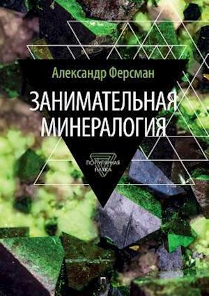 Bog, paperback Zanimatelnaya Mineralogiya af A. Fersman