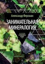 Zanimatelnaya Mineralogiya af A. Fersman