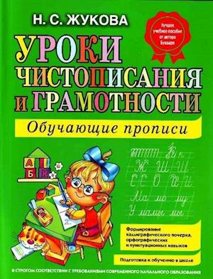 Uroki chistopisanija i gramotnosti. Obuchajuschie propisi