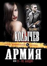 Armiya, Ili YA - Ne Bandit af G. Kolychev V, V. G. Kolychev