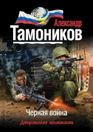 Bog, paperback Chernaya Vojna af A. a. Tamonikov