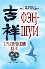 Novejshaya entsiklopediya fen-shuj. Prakticheskij kurs