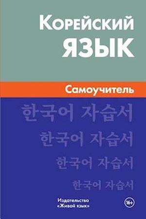 Bog, paperback Korejskij Jazyk. Samouchitel' af Ekaterina V. Li, Evgenija a. Kolodina