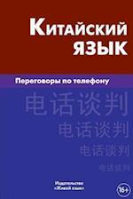 Kitajskij Jazyk. Peregovory Po Telefonu af Konstantin E. Baraboshkin