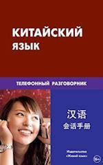 Kitajskij Jazyk. Telefonnyj Razgovornik af Konstantin E. Baraboshkin